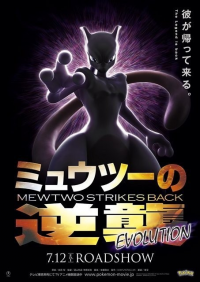 Pokémon: Mewtwo contre-attaque - Evolution film streaming